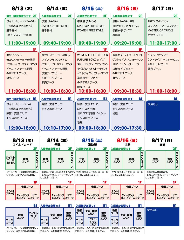 plantable-jp
