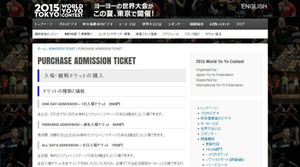 wyyc2015-ticket