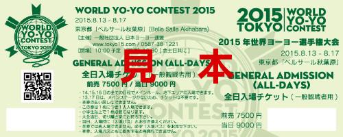 wyyc2015-alldayticket